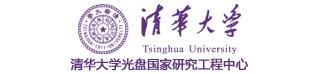 清华大学光盘国家研究工程中心