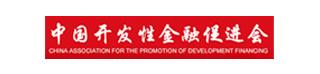 中国开发性金融促进会