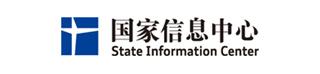 国家信息中心