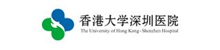 香港大学-深圳医院